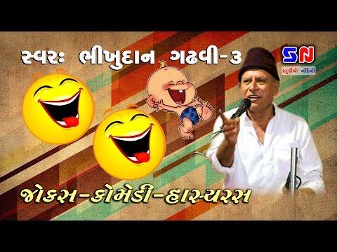 Jokes Comedy Hasya Ras 2015  Bhikhudan Gadhvi Jokes  3