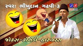 Jokes, Comedy, Hasya Ras 2015 - Bhikhudan Gadhvi Jokes - 3