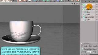 Cinema 4D   работа със Spline Видео урок   Uroci net   Безплатни компютърни уроци