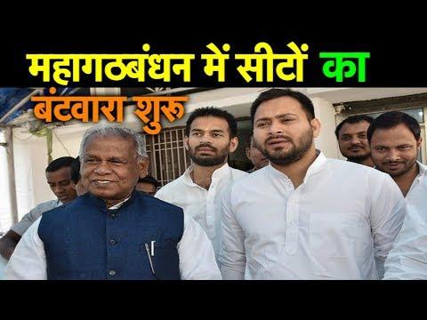 इस फॉर्मूले से होगा महागठबंधन में सीट बंटवारा। | Bihar Tak