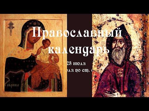 Православный календарь четверг 23 июля (10 июля по ст. ст.) 2020 год