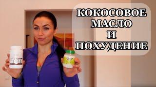 Кокосовое масло для похудения(, 2016-01-22T05:00:00.000Z)