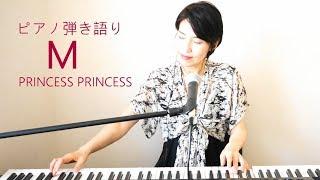 ピアノ弾き語り第二回目は憧れの曲にチャレンジしてみましたが難しくて...