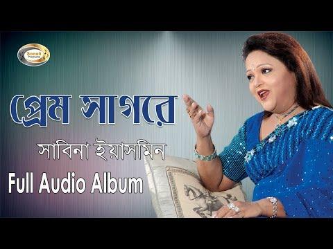 Prem Sagore | প্রেম সাগরে | Sabina Yasmin | Full Audio Album | Sonali Products