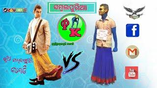 Sambalpuria PK ( ସମ୍ବଲପୁରିଆ PK ) with Mr dolu