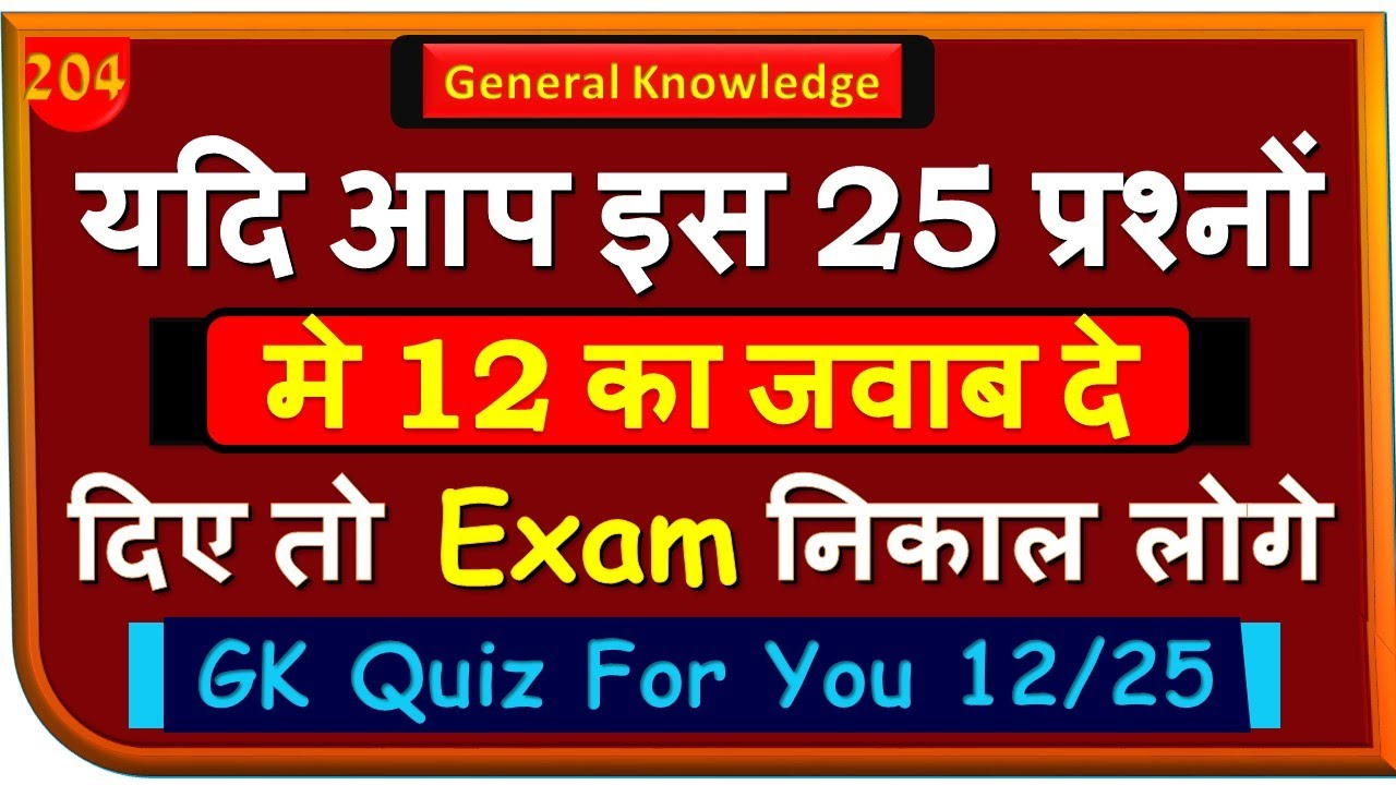 General Knowledge   Imp GK Question and Answer for Competitive Exams   Quiz Test