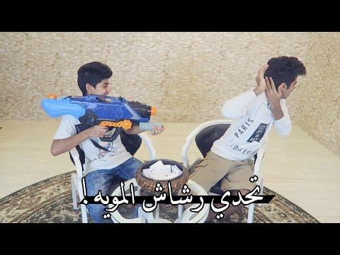 فيديو تحدي رشاش المويه! : دقيت على أبوي وقلت له احبك =)