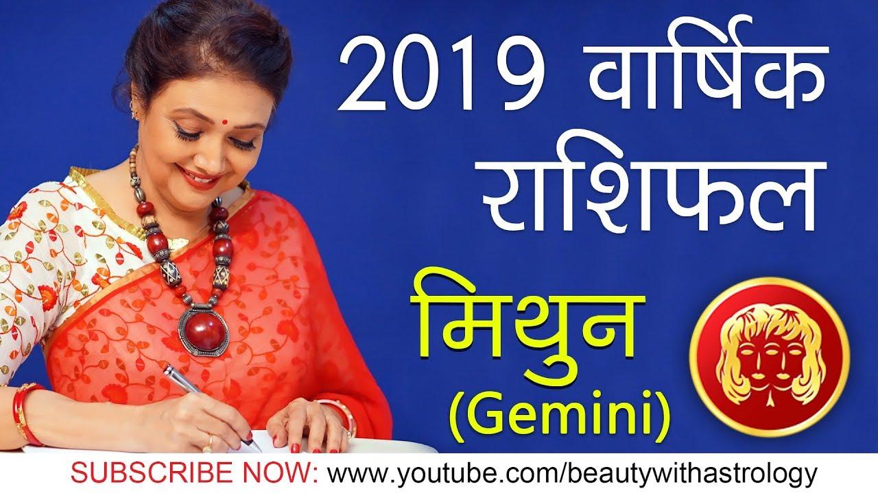gemini december 2019 horoscope in hindi
