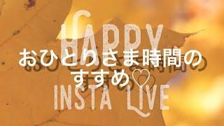 【Happyちゃん】HAPPY DJ ソースチャンネル おひとりさま時間のすすめ♥ エイブラハム瞑想 朝のインスタライブ 【ハッピーちゃん】 20181119