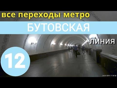 Бутовская линия метро. Все переходы // 2 августа 2019