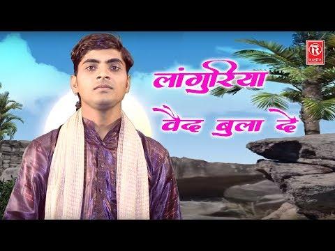 Languria 2018 | पेट में दर्द चल पाँउ नहीं वैद बुला लांगुरिया | Manesh Masthna | Rathore Cassettes