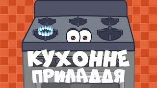 КУХОННЕ ПРИЛАДДЯ - Розвиваючі мультики українською мовою для дітей