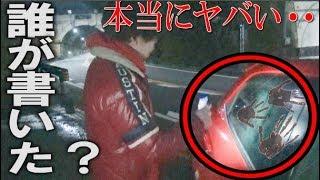 車のガラスに「死」って書いたの誰? thumbnail