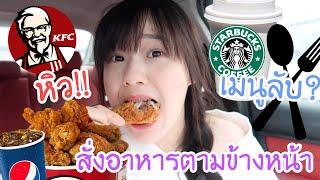 กินอาหารตามคนข้างหน้า ได้เมนูสุดแปลกประหลาด?!! | Meijimill