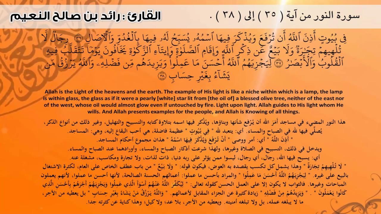 سورة النور من آية 35 إلى 38 الله نور السموات والأرض Youtube