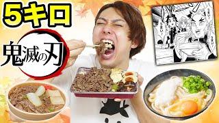 【大食い】鬼滅の刃に出てくる食べ物5kg作って食べ切るまで終われません!【煉獄さん、炭治郎、無限列車】