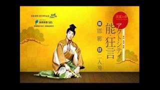 狂言師野村萬斎監修による、浜松オリジナル能・狂言 展示イベントホール...