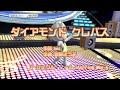 Wii カラオケ U - (カバー) ダイアモンド クレバス マクロスF ED
