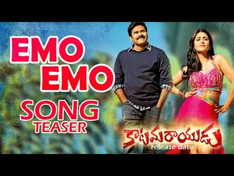 Katamarayudu Movie Songs - Katamarayudu Movie Emo Emo Song - #katamarayudu