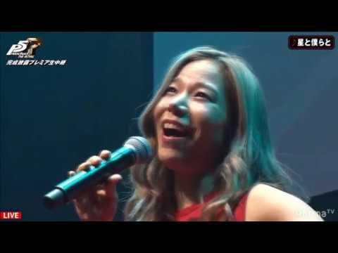 Download Persona 5 Royal - Royal Experience Lyn Performance