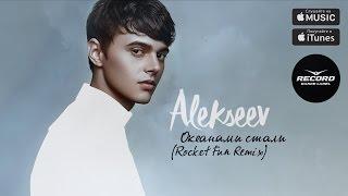 Alekseev Океанами Стали Rocket Fun Remix Record Dance Label