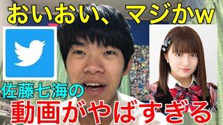 チーム8佐藤七海さんの作った動画! ほんとに凄いからぜひ見てみて! ht...