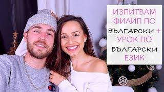 Изпитвам Филип по български език и го уча на нови думи и изрази