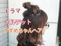 ドラマ『カルテット』すずめちゃんヘア SALONTube サロンチューブ 美容師 渡邊義明