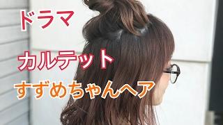 ドラマ『カルテット』 すずめちゃん風ヘア をご紹介します☆ コツ等を解...