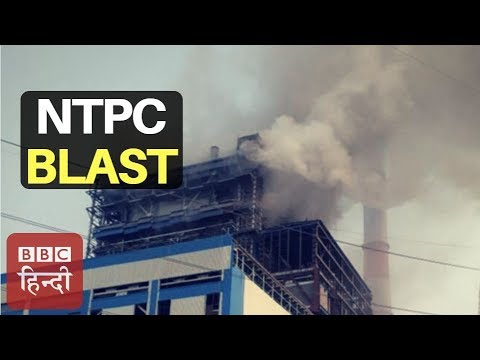 What Happened in Rae Bareli Unchahar NTPC Plant After Blast : BBC Hindi