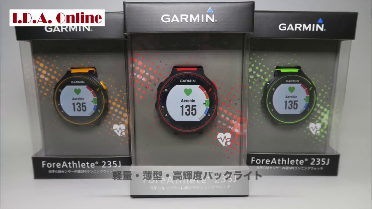 9d81b9864e GARMIN フォアアスリート235J 商品紹介 - YouTube