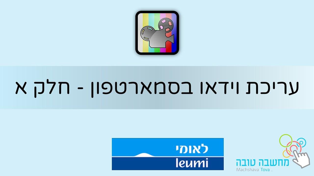 קליפ בקליק - עריכת סרטונים בסמארטפון - חלק א' בנק לאומי 14.09.20
