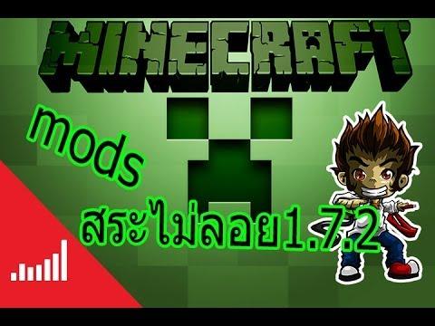 [Tip]Minecraft-mods 1.7.2 สระไทยไม่ลอย