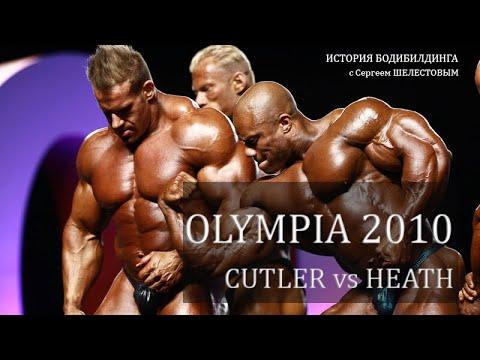 Cutler VS Heath #Olympia2010! История бодибилдинга с Сергеем ШЕЛЕСТОВЫМ.
