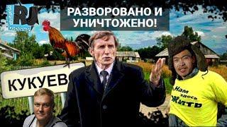 Эффективные управленцы деда Пу. Как уничтожают село? #ВасилийМельниченко