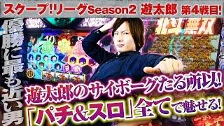 スクープリーグ! season2 vol.19