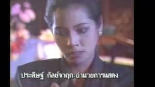ทายาทอสูร (2535)
