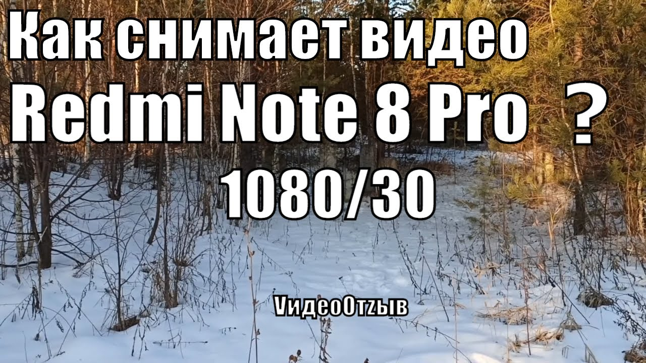 Как снимает видео Redmi Note 8 Pro  1080/30?