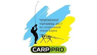 Чемпіонат України з карпфішингу 2017
