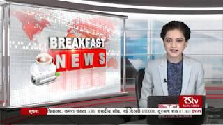 English News Bulletin – November 1, 2019 (9:30 am)
