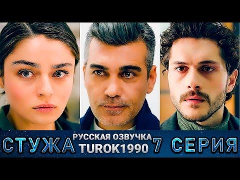 Стужа 7 серия русская озвучка turok1990