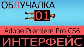 Облучалка #01 Интерфейс Adobe Premiere Pro CS6