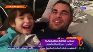 TimeOut - احمد عيد عبدالملك يحتفل بفوز الزمالك بكأس السوبر مع ابنته ساندي