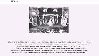 浅草オペラ