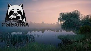 Проходження гри Російська Рибалка 4 #31 Прокачую донки (27.10.2019)