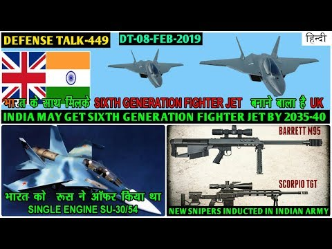 Indian Defence News:UK to invite India for Tempest Program,Single Engine Su-30 for IAF,Army New Snip