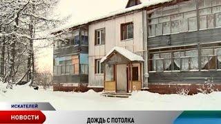 видео Комбеда в отдельной мурманской квартире: Течёт крыша? Ждите капитального ремонта!