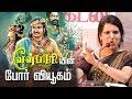 தப்பா எடுத்துக்காதீங்க... செம கலாய் கலாய்த்த Bharathi Baskar ! | Ponniyin selvan & Vel Paari
