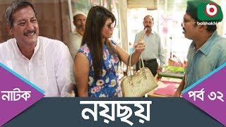 Bangla Comedy Natok   Noy Choy   Ep - 32   Shohiduzzaman Selim, Faruk, AKM Hasan, Badhon