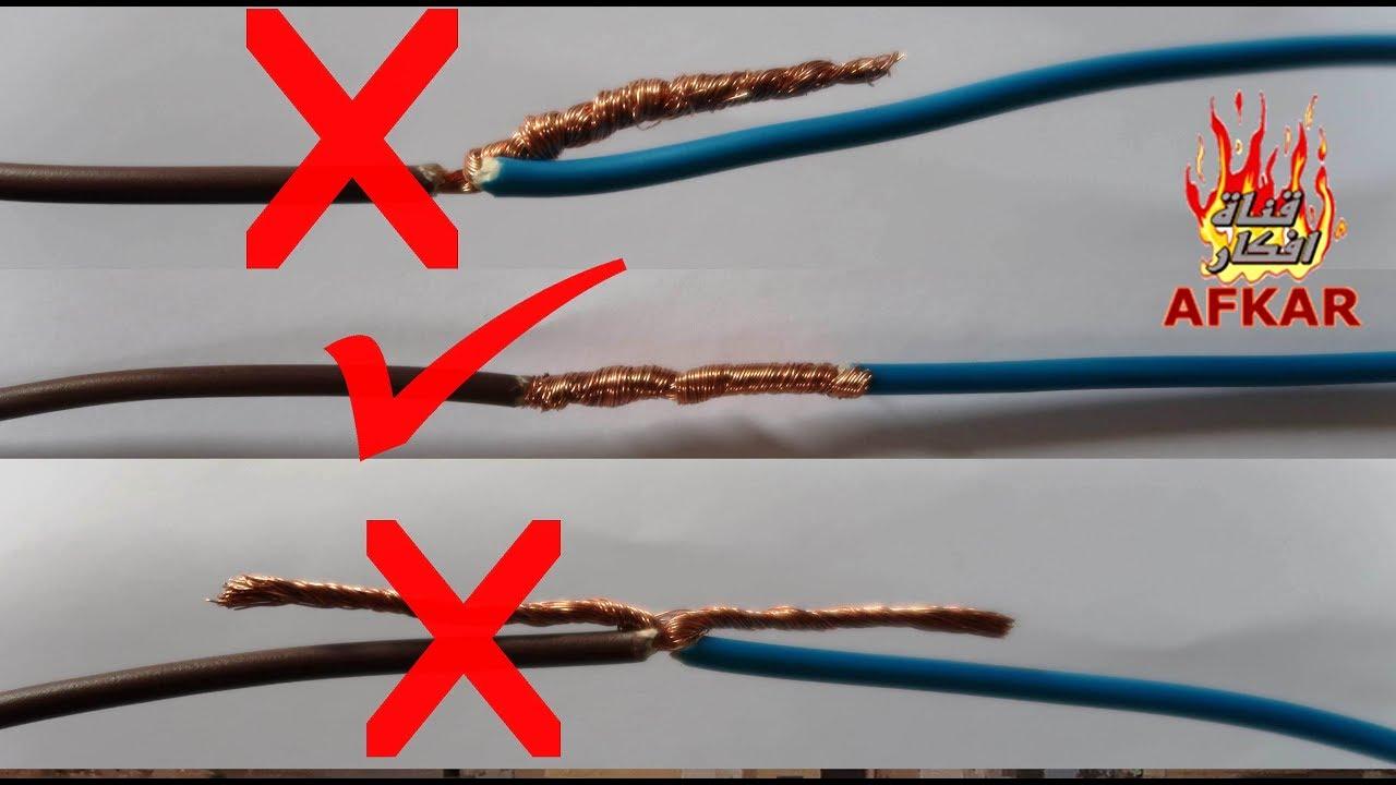 اخطاء فادحة نرتكبها في توصيل اسلاك الكهرباء لم نكن نعرفها شاهدوا الطريقة الصحيحة Youtube